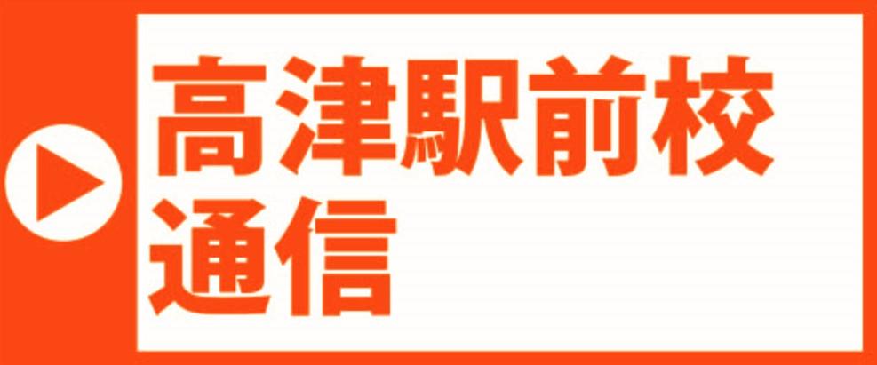 高津駅前校通信