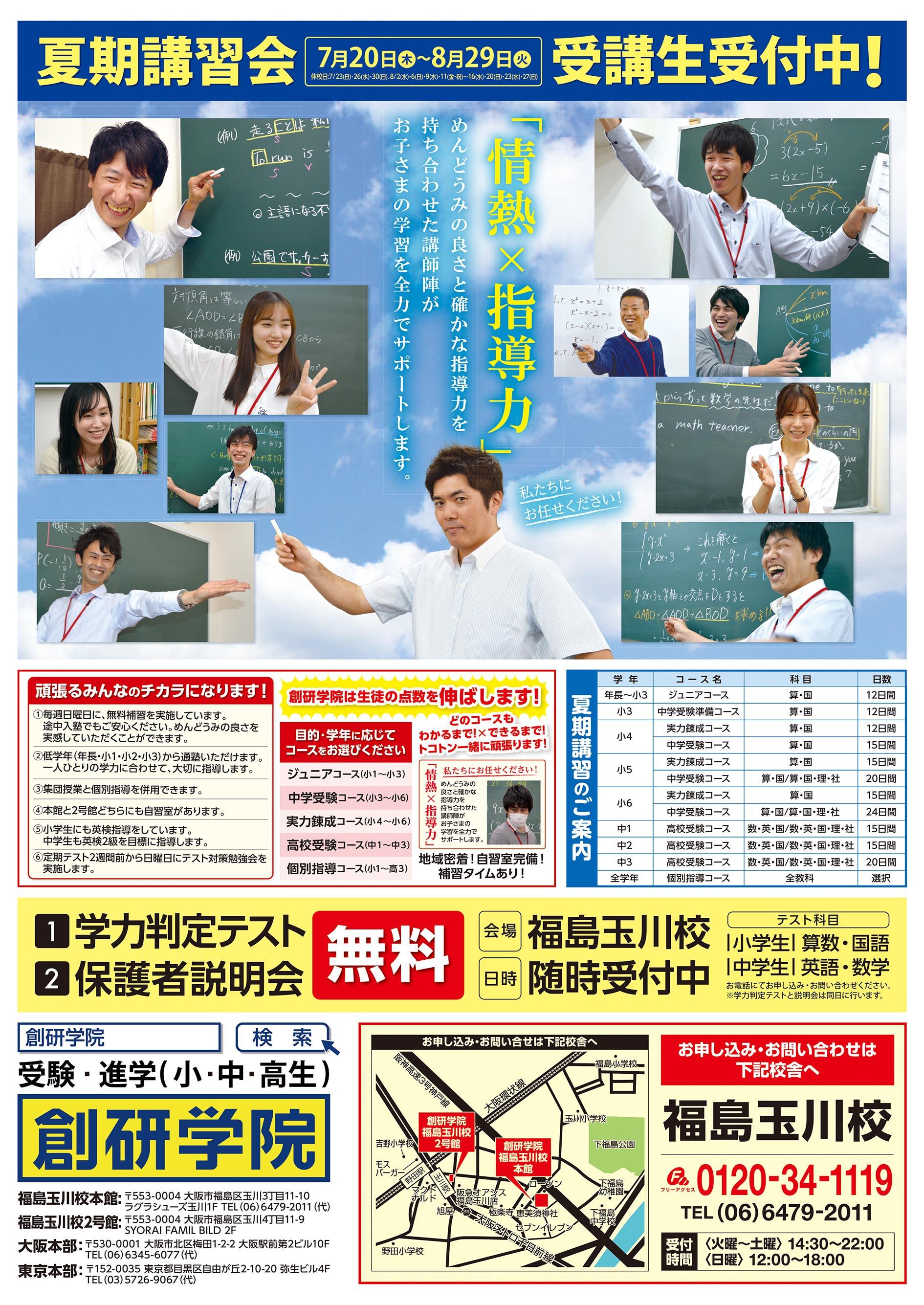 福島玉川校の最新チラシはこちら
