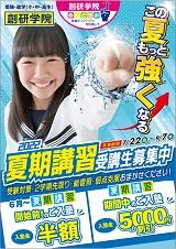 東加古川校の最新チラシはこちら