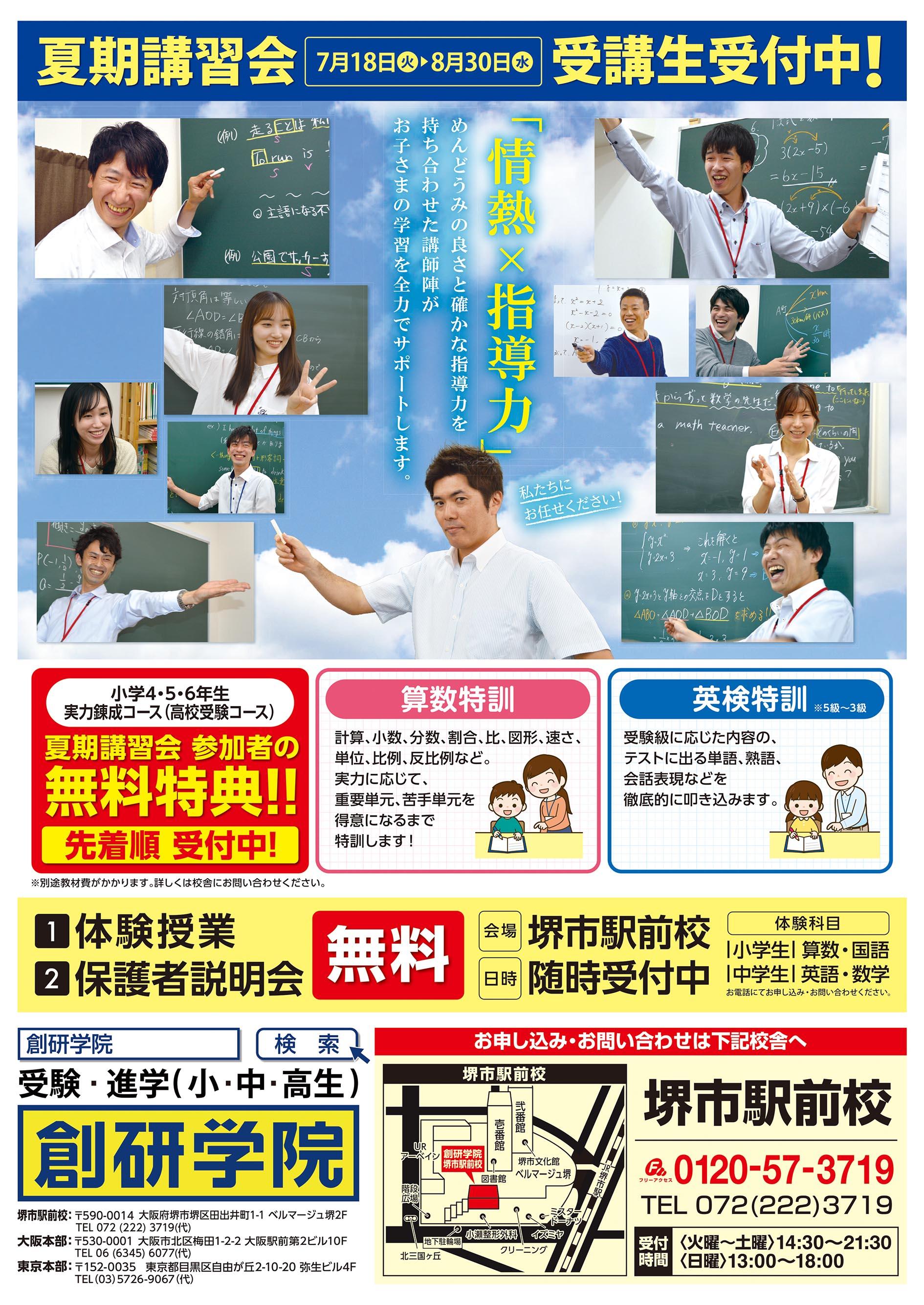 堺市駅前校の最新チラシはこちら